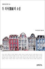 도서 이미지 - 두 의사(醫師)의 소설