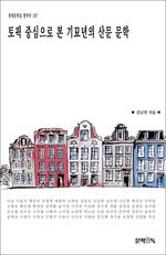 도서 이미지 - 토픽 중심으로 본 기묘년의 산문 문학