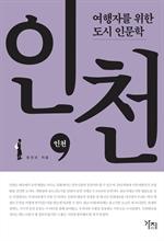 도서 이미지 - 인천