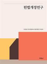 도서 이미지 - 헌법 개정 연구