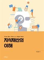 도서 이미지 - 지식재산의 이해