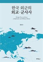 도서 이미지 - 한국 외군의 외교 군사사