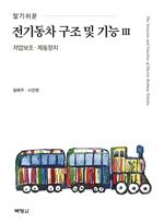 도서 이미지 - 전기동차 구조 및 기능 3