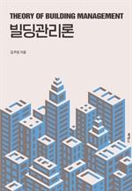도서 이미지 - 빌딩관리론