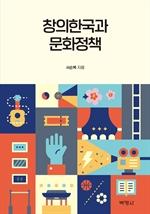 도서 이미지 - 창의한국과 문화정책