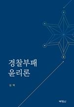 도서 이미지 - 경찰부패 윤리론