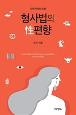도서 이미지 - 형사법의 성편향(전면개정판 보정)