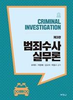 도서 이미지 - 범죄수사 실무론(제3판)