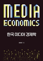도서 이미지 - 한국 미디어 경제학