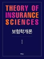 도서 이미지 - 보험학개론