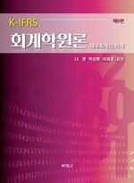 도서 이미지 - K-IFRS 회계학원론-재무회계의 이해(제6판)
