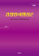 도서 이미지 - 경찰인사행정론(제3판)