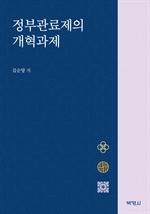 도서 이미지 - 정부관료제의 개혁과제