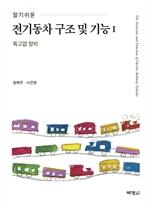 도서 이미지 - 전기동차 구조 및 기능 1