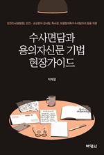 도서 이미지 - 수사면담과 용의자신문 기법 현장가이드