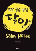 도서 이미지 - B2C 물류 영업 달인의 sales notes