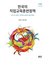 도서 이미지 - 한국의 직업교육훈련정책