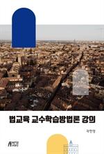도서 이미지 - 법교육 교수학습방법론 강의