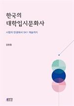도서 이미지 - 한국의 대학입시문화사