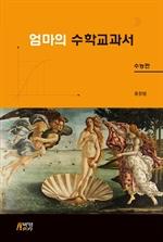 도서 이미지 - 엄마의 수학교과서(수능편)
