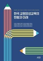 도서 이미지 - 한국 교원양성교육의 현황과 미래