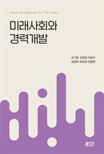 도서 이미지 - 미래사회와 경력개발