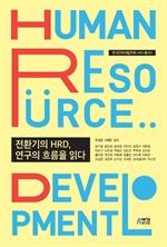 도서 이미지 - 전환기의 HRD, 연구의 흐름을 읽다