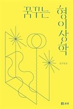 도서 이미지 - 꿈꾸는 형이상학