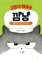도서 이미지 - 고양이 해결사 깜냥 2