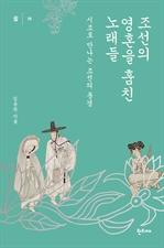 도서 이미지 - 조선의 영혼을 훔친 노래들