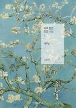 도서 이미지 - 구두 (하루 한 편 짧은 소설 1)