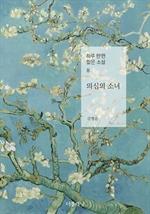 도서 이미지 - 의심의 소녀 (하루 한 편 짧은 소설 8)