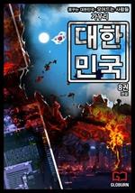 도서 이미지 - 대한민국