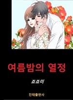 도서 이미지 - 여름밤의 열정