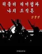 도서 이미지 - 히틀러 리더쉽과 나치 조직론