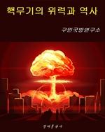 도서 이미지 - 핵무기의 위력과 역사