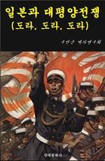 도서 이미지 - 일본과 태평양 전쟁