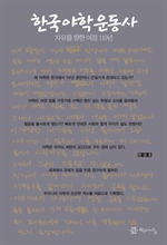 도서 이미지 - 한국야학운동사