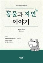 도서 이미지 - 동물과 자연이야기