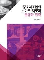 도서 이미지 - 중소제조업의 스마트 팩토리 운영과 전략