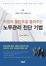 도서 이미지 - 직원의 불만족을 줄여주는 노무관리 진단 기법