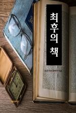 도서 이미지 - 최후의 책