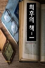 도서 이미지 - 최후의 책 1