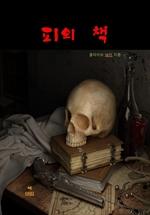 도서 이미지 - 피의 책
