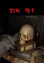 도서 이미지 - 피의 책 1