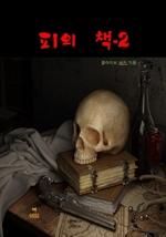 도서 이미지 - 피의 책 2