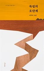 도서 이미지 - 독립의 오단계