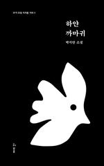 도서 이미지 - 하얀 까마귀