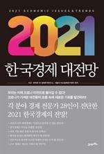 도서 이미지 - 2021 한국경제 대전망