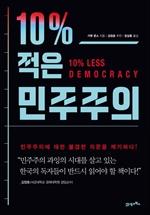 도서 이미지 - 10% 적은 민주주의